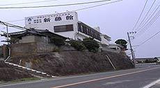 新藤館/外観