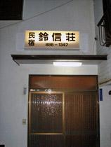 鈴信荘/外観