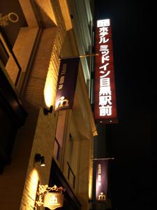 ホテル ミッドイン・目黒駅前/外観