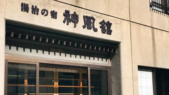 栃尾又温泉 湯治の宿 神風館/外観