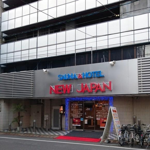 カプセル&サウナ ニュージャパンEX/外観