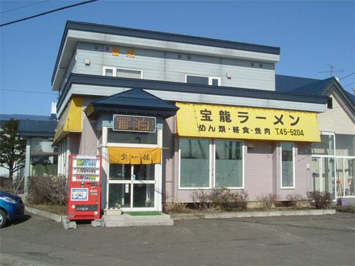 宿泊の宝龍/外観