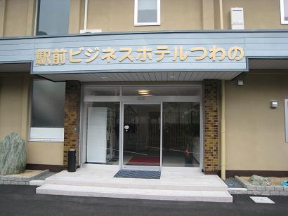 駅前ビジネスホテルつわの/外観