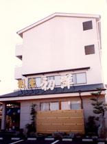 ビジネス旅館 初洋/外観
