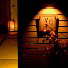 京 高台寺 八坂塔の下 望庵 (のぞみあん)/外観