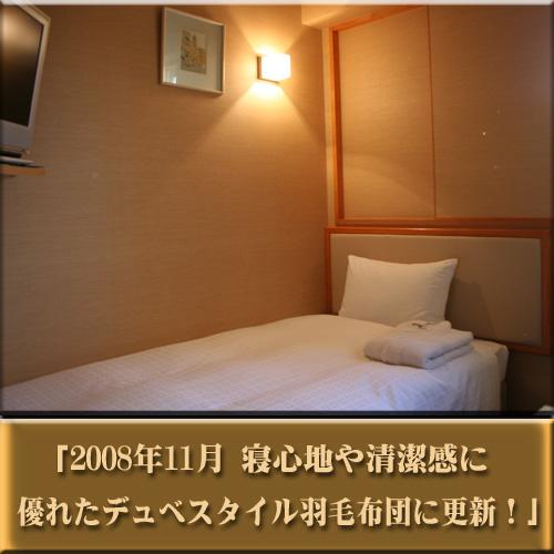 スマイルホテル八戸/客室