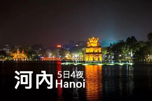 越南【行程】北越河內自由行5日4夜-行程規劃懶人包@小飛浪 (23428) - 旅行酒吧