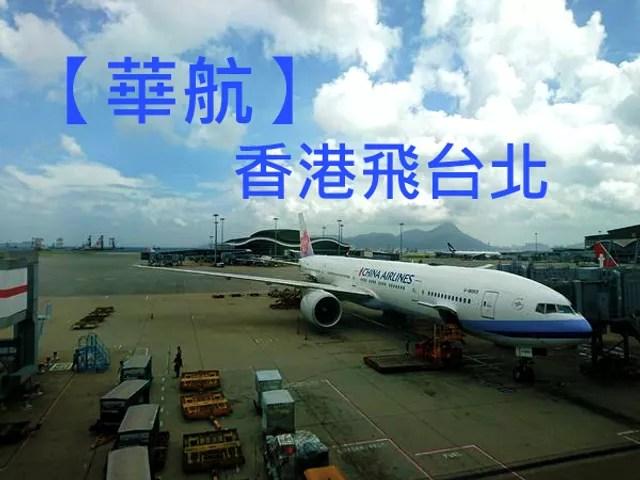 【中華航空】香港飛臺北航班記錄 China Airlines[華航]@小飛浪 (48699) - 旅行酒吧