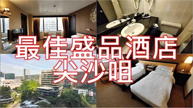 最佳盛品酒店 尖沙咀 BEST WESTERN PLUS Hotel Kowloon Tsim Sha Tsui 7分鐘到地鐵 盛品@林公子 (81735) - 旅行酒吧