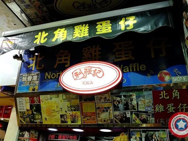 尖沙咀利強記北角雞蛋仔 - 香港景點 (sight35357) - 旅行酒吧