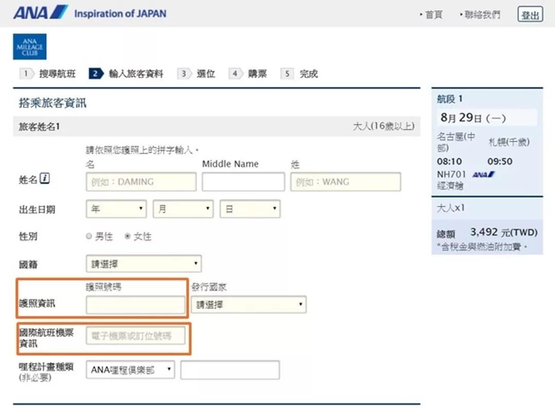 【日本國內線航空】外國人優惠好劃算,超值ANA日本國內線機票@REI體感日本 (12258) - 旅行酒吧