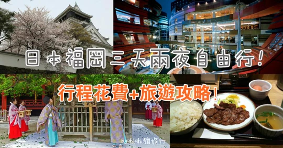 日本福岡三天兩夜自由行!行程花費+旅遊攻略!@AsiaYo.com (15569)
