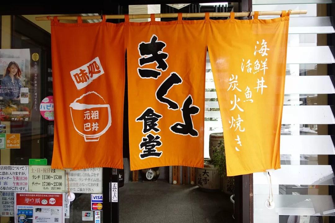 函館きくよ食堂,吃得到新鮮食材,料理堅持的好味道,一碗令人難忘的「元祖函館巴丼」。@LAWA (15862) - 旅行 ...