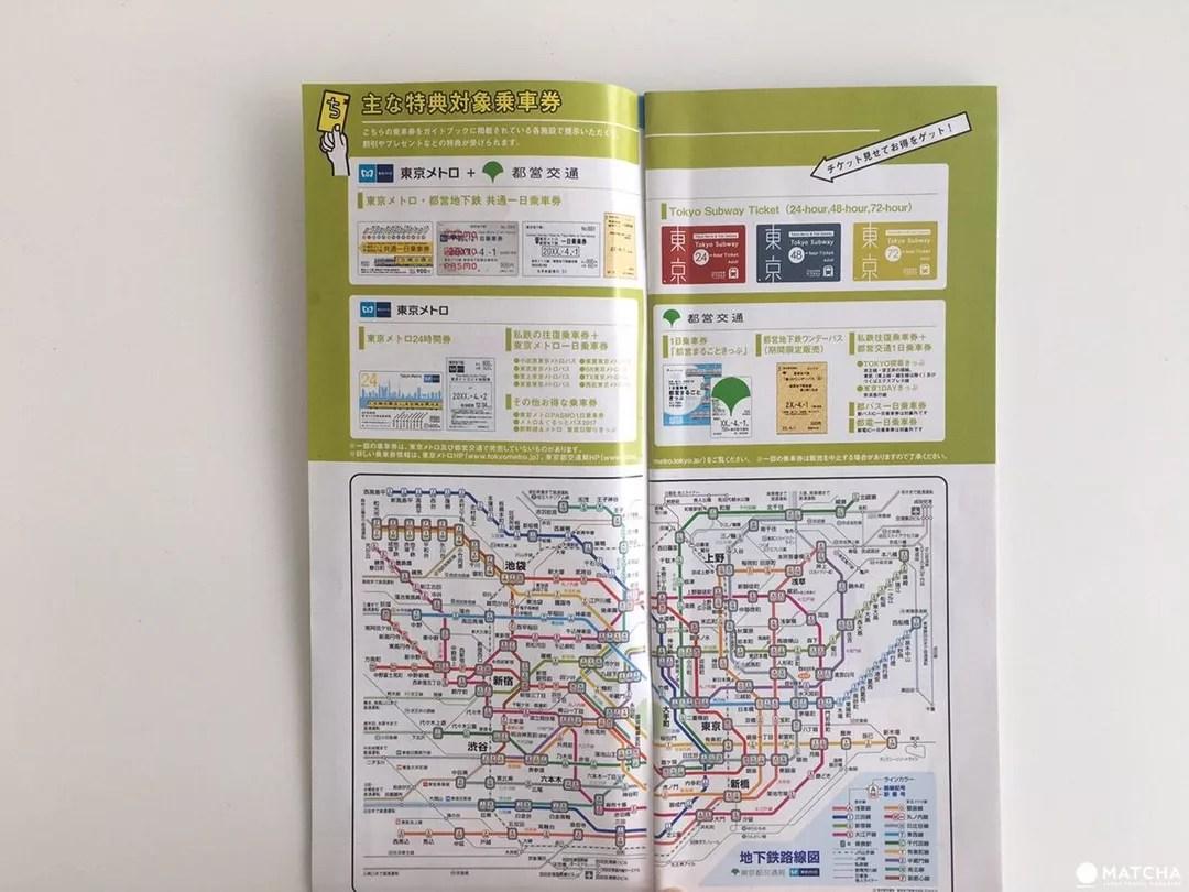 東京地鐵一日券不是只有省車錢!沿線折價設施清單@Matcha與在地人同趣的日本旅遊指南 (19409) - 旅行酒吧