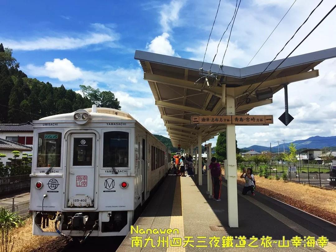 搭乘JR九州看風景~宮崎『山幸海幸』神話傳說的一日之旅@Wen Chang (12559) - 旅行酒吧