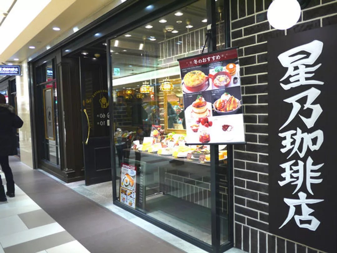 【日本 中部/名古屋】星乃珈琲-舒芙蕾的輕柔甜蜜搭配濃郁香醇的咖啡好滋味@Ally Yang (16335) - 旅行酒吧