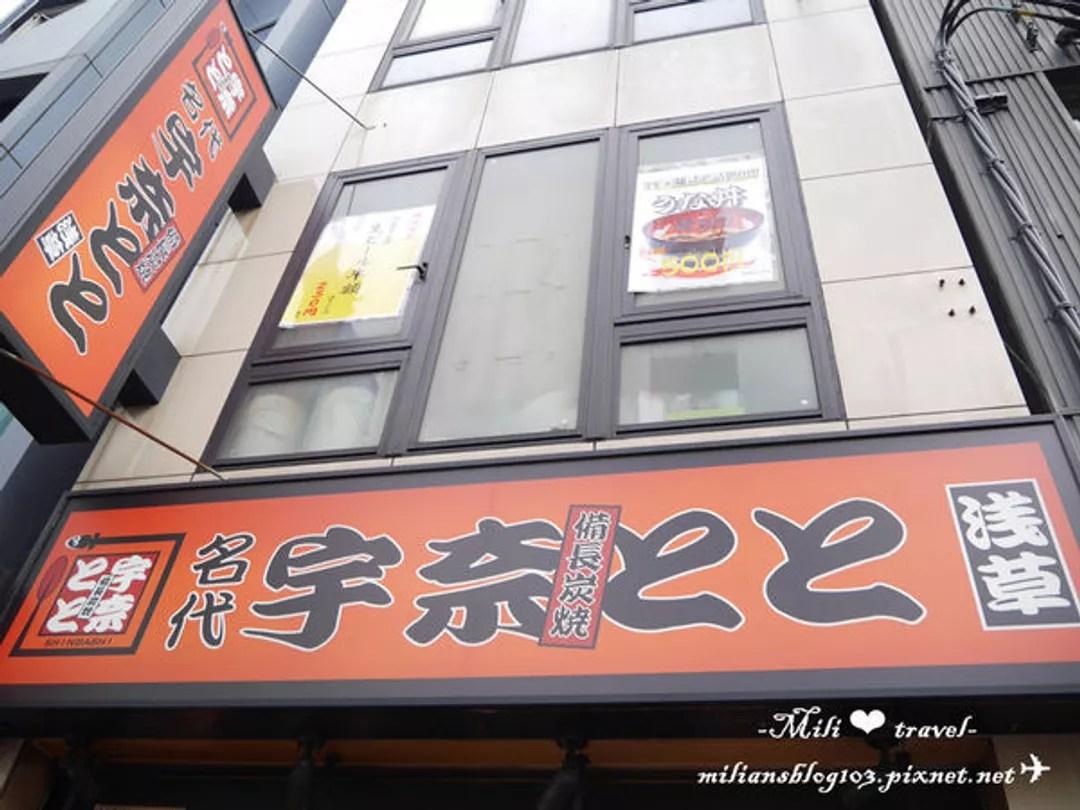 東京必吃 名代宇奈とと鰻魚飯(淺草店)。CP值這麼高不吃對不起自己!@Mili Loves Travel (16276) - 旅行酒吧