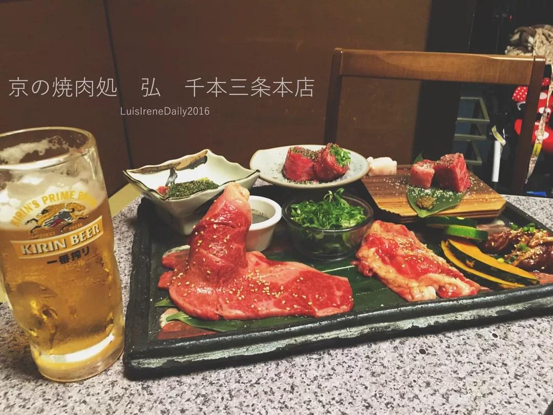 [2016,京都]京都連鎖知名和牛燒肉店-京の焼肉処 弘(弘燒肉)千本三條本店@羊仔小姐channel (17267) - 旅行酒吧