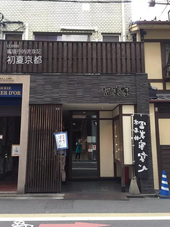 京都錦市場 多汁豆皮【富美家烏龍麵】@瘋旅行的流浪記 (18244) - 旅行酒吧