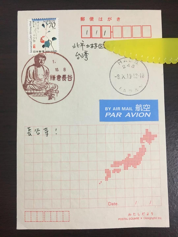 日本 郵政