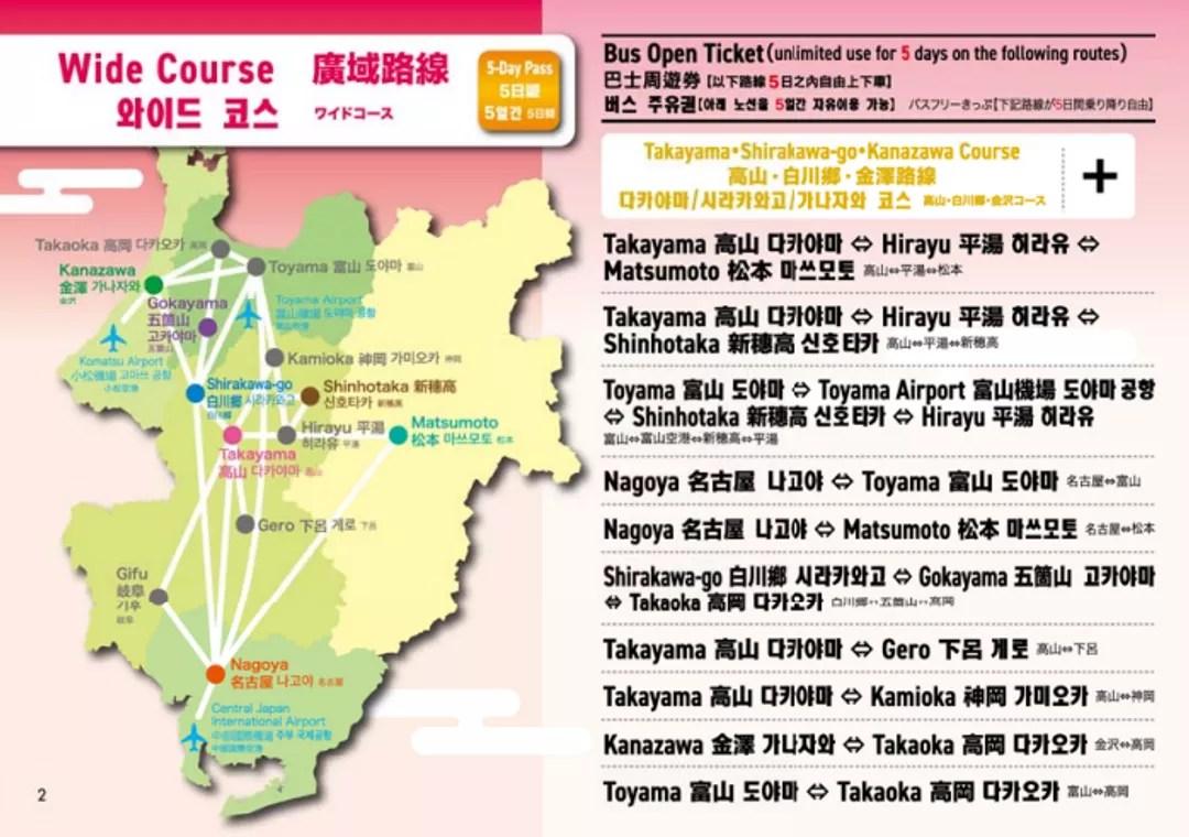 【票券介紹】日本昇龍道巴士周遊券~深度旅遊一票在手好方便!@手作旅遊-管他跟團還是自由行 (52263) - 旅行酒吧