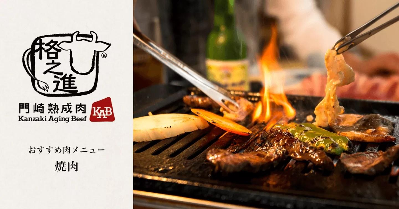 6家東京必吃燒肉推薦、高CP的東京燒肉菜單。不用飛到東京也能燒肉吃到飽唷! | 日本 | 東京・關東 | 旅行酒吧