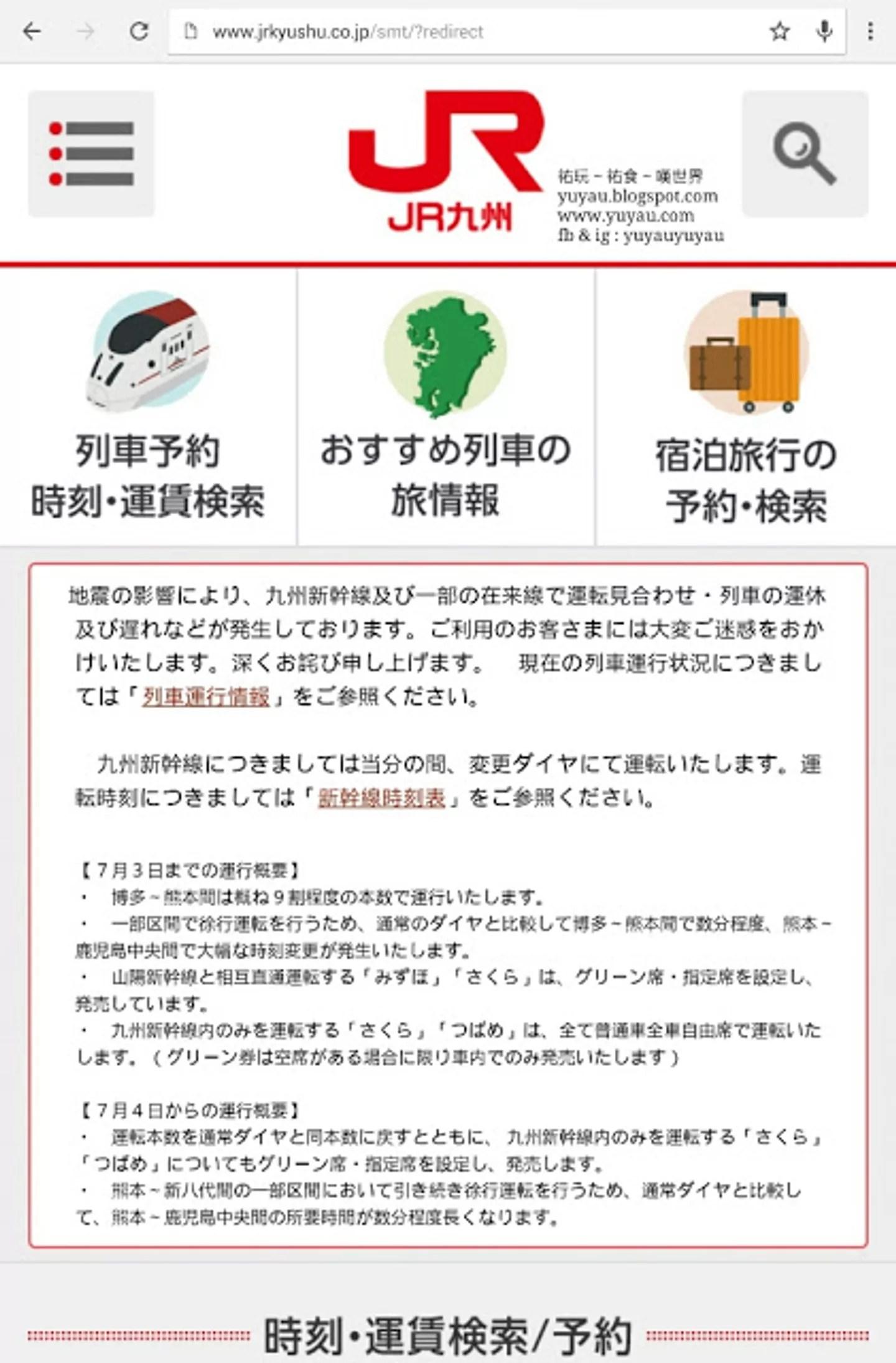 九州交通 - JR九州官網 會員注冊+購票流程@祐YaU (11597) - 旅行酒吧