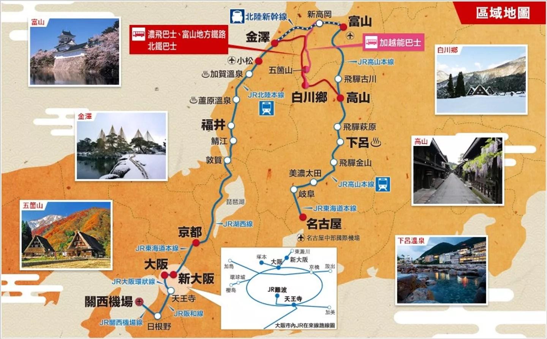 [北陸交通] 遊客限定超值周遊券 - 高山,北陸地區Tourist Pass@哈比窮遊 (18080) - 旅行酒吧