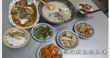 彰化美食|台南深海鮢過魚湯,整碗鮢過魚骨熬湯精華超鮮甜,無可抗拒的鮮魚肉入口即化,難怪在地彰化人激推!