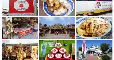 雲林虎尾北港景點》免開車也能自由行一票玩到底!台灣好行北港虎尾線一日遊只要$150元,北港朝天宮、源順芝麻觀光油廠、布袋戲博物館。