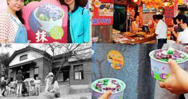 苗栗南庄一日遊》南庄老街必吃美食,交通導覽,穿梭桂花巷,逛百年老郵局,日式抹茶紅豆冰,客家麻糬,好玩好吃好回味!