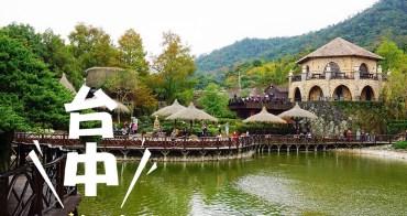 台中旅遊景點》新社莊園古堡(台中景觀餐廳) 情侶約會浪漫拍照 婚紗取景秘密基地!