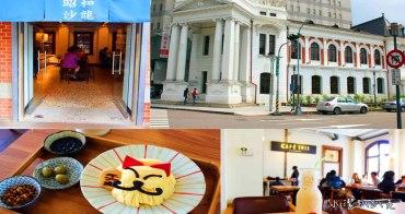 台中西區美食》百年古蹟藏美食帶好運的招財貓冰!台中市役所.Cafe 1911.昭和沙龍-古典玫瑰園進駐結合文創與藝術展覽空間~