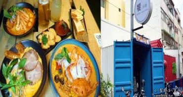 員林美食》饗料理。一秒飛新加坡吃道地LAKSA叻沙美食,聚餐必訪!現點現做,主打南洋風料理餐廳