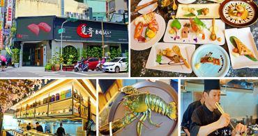 高雄日本料理推薦》高雄市覓奇素晴らしい龍蝦和牛日本料理美食餐廳。CP值爆表商業午餐超推薦!每日新鮮漁貨上桌,聚餐宴客好選擇~