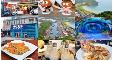 宜蘭一日遊》宜蘭這樣玩!蘇澳一條路線攻略五大景點美食:燈泡裝珍珠奶茶、無名窯烤DIY披薩、無敵海景觀景台
