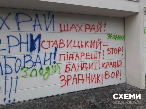 """""""Поверни награбоване!"""" У Києві невідомі підпалили шини біля маєтку екс-міністра й обмалювали стіни"""