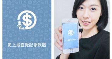 哈啦Money記帳 APP | 語音記帳、發票掃描、直覺記帳軟體