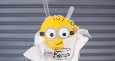 曼谷甜點  Pinkplanter X Bonca Cafe 馬卡龍冰淇淋 暹羅商圈美食