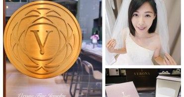 台南婚戒推薦 Verona FINE Jewelry 維諾娜訂製珠寶 買婚戒White by Vera Wang婚紗免費租