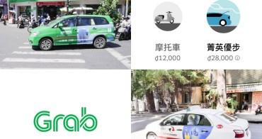 越南胡志明市市區交通 計程車、Uber、Grab 搭乘經驗分享