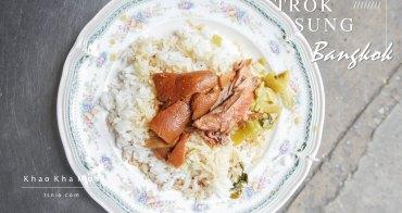 曼谷美食推薦 TROK SUNG 豬腳飯 道地平價泰國小吃