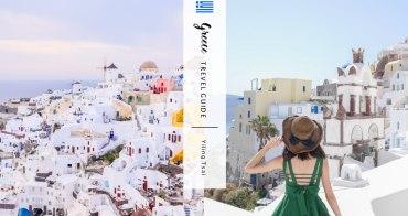 希臘自由行攻略 行程安排、行前準備、機票、交通、住宿、花費