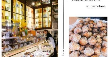 西班牙巴塞隆納美食 Pasteleria Escribà 甜點名店