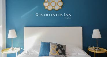 希臘雅典飯店推薦 Xenofontos Inn 憲法廣場旁簡約設計住宿