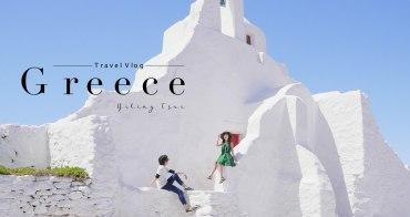 希臘旅遊影片總整理 雅典、米克諾斯、聖托里尼自由行Vlog