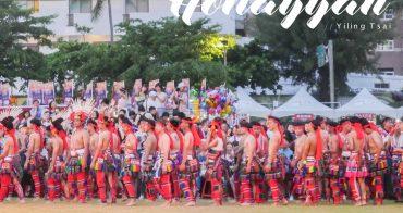 2019 花蓮縣原住民族聯合豐年節 好吃好玩好嗨