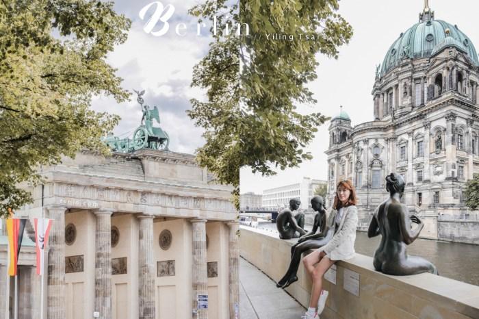 德國柏林自由行 四天三夜柏林旅遊行程總覽