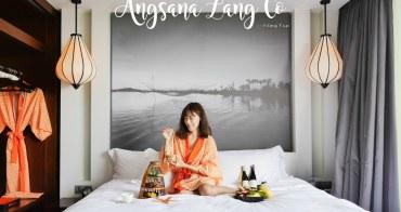 越南峴港蘭珂悅椿渡假村 Angsana Lang Co 悅榕莊集團奢華峴港飯店
