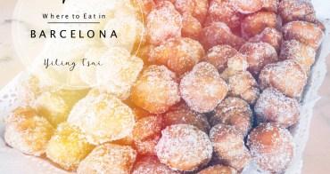 西班牙巴塞隆納美食推薦 巴塞隆納必吃餐廳總整理